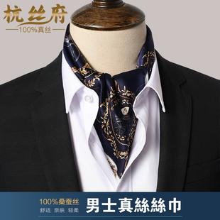 男士丝巾真丝小方巾丝绸潮男夏季西装衬衫领口巾商务手帕薄款围巾