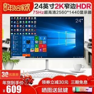 翔野24英寸2K显示器电脑台式ps4高清hdmi电竞微边液晶显示屏幕ips