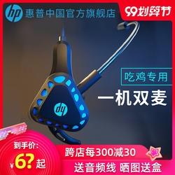 HP惠普电竞入耳式有线游戏耳机耳麦带麦话筒手机电脑通用吃鸡专用耳塞台式笔记本听声辨位高音质降噪手游男女