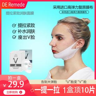 v脸面膜紧致小v脸提拉面膜挂耳式收双下巴神器美白保湿淡法令纹