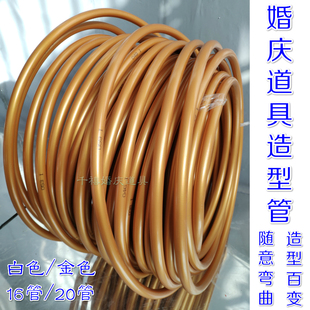 婚庆道具PVC铝塑管婚礼造型管可弯可直PVC管舞台路引异形背景装饰