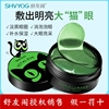 舒友阁绿眼膜贴去眼袋黑眼圈淡化细纹眼袋紧致消抗皱补水保湿60片