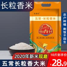 2020年五常长粒香米10斤正宗农家自产大米东北长粒香五常产地