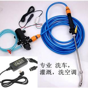 专业空调清洗机220V-12V高压洗车器灌溉清洗机微水洗车机水泵自吸