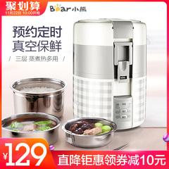 小熊电热饭盒可插电自动保温加热三层带饭蒸煮神器电器