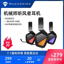競机械师头戴式耳机台式笔记本电脑游戏魔音耳麦降噪高音质有线电竞