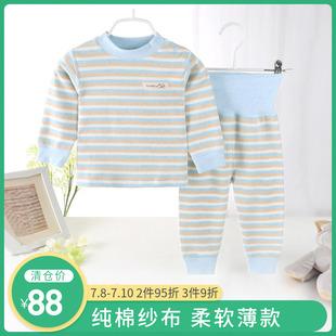 婴儿内衣套装纯棉春秋保暖外穿新生儿童睡衣宝宝秋衣秋裤高腰护肚