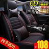 汽车座套四季通用小车内用品五件座垫冬季座椅全包围冰丝专用坐垫