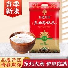 20新米东北特产圆粒米煮饭煮粥珍珠米大米5kg非真空新米