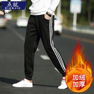 青年加绒加厚裤男士秋冬款保暖男款小脚收口带绒运动裤束脚裤