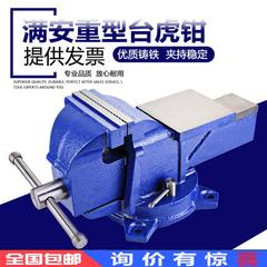 满恒台钳工作台重型台虎钳6寸8桌钳夹具家用小型夹钳工业级台钳子