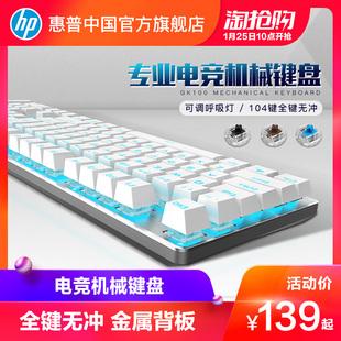 HP 惠普电脑机械键盘台式青轴黑轴红轴茶轴有线游戏吃鸡键盘机械