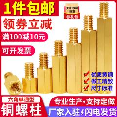 六角铜柱M3单头铜柱螺丝机箱主板螺丝柱铜螺柱电路板隔离柱铜支柱
