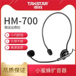 Takstar得胜 HM-700 小扩音器有线耳麦话筒蜜蜂头戴麦克风