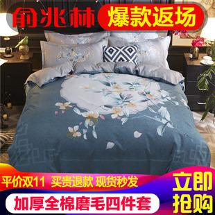俞兆林加厚磨毛大版花印花全棉四件套1.5m 1.8米床单床上用