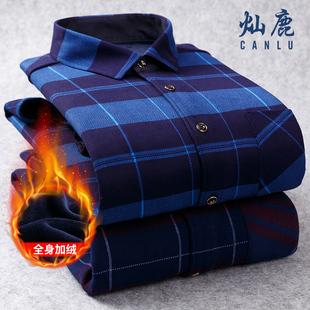 灿鹿冬季大码格子保暖衬衫男士加绒加厚长袖棉衬衣蓝格中年爸爸装