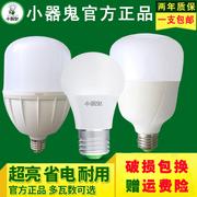 小器鬼LED球泡E27螺口灯泡3W节能灯管灯泡白光家用护眼