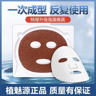 海藻面膜模具模型免调神器托盘自制面膜纸调膜碗脸部工具成型板