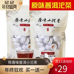 宝韵普洱茶熟茶小金沱云南普洱小沱茶原味熟茶沱茶250g大包装