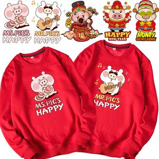 2019猪年情侣卫衣男红色本命年新年会元旦十二生肖大码外套