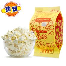 热烈微波炉爆米花奶油味爆裂玉米粒家用零食玉米花草莓味香橙5包