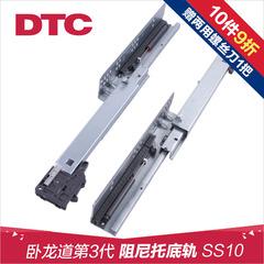 DTC东泰三节全拉出轨道隐藏式阻尼托底滑轨缓冲抽屉滑道导轨 SS10