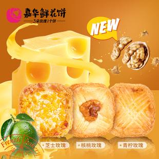 嘉华鲜花饼玫瑰塔多口味礼盒云南特产早餐下午茶零食小吃美食糕点