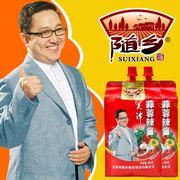 天津随乡蒜蓉辣酱450g2袋蒜蓉辣椒酱拌面酱低脂冷面蘸酱料调味酱