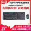 罗技MK275无线键鼠套装键盘鼠标游戏防水溅家用办公商务省电笔记本台式电脑MK270 MK235升级
