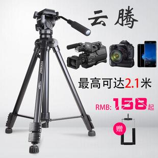 云腾691单反摄像机三脚架液压阻尼专业相机佳能尼康索尼摄影三角架手机自拍直播DV视频录像云台微单便携支架