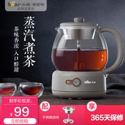 小熊煮茶器黑茶普洱玻璃 办公室迷你全自动保温电煮水壶花茶壶器