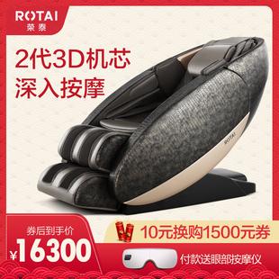 荣泰RT7708按摩椅 家用全自动全身揉捏多功能太空舱电动按摩沙发