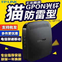 TP-LINK TL-GP110光猫光纤猫宽带猫千兆GPON终端 中国电信联通移动PON终端 非调制解调器非EPON 送电源送网线