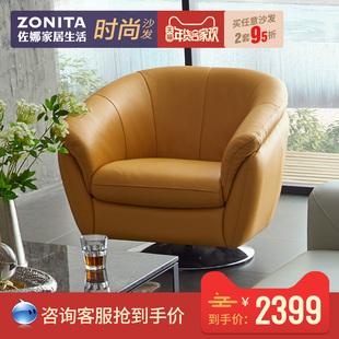 佐娜 旋转椅进口全头层真皮懒人沙发椅简约现代创意时尚单人沙发