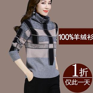 产自鄂尔多斯羊绒衫女短款高领厚毛衣套头长袖格子羊毛打底衫