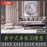 中式3Dmax模型室内设计家具亚博体育APP官网品禅意家装新中式风格单体3d模型