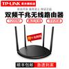 TP-LINK无线路由器WDR5660高速4天线1200M大功率5G双频wifi光纤猫漏油百千兆端口家用穿墙王