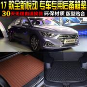 2017 18 19 20款现代新悦动1.6L专车专用后备箱尾箱垫子改装配件