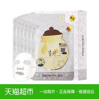 韩国进口papa recipe春雨美白蜂胶面膜10片保湿修护