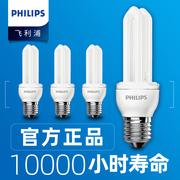 飞利浦2U节能灯E27螺口E14螺旋U型led灯泡家用螺纹台灯灯管超亮5w