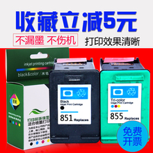 查看淘宝星朋适用HP851 HP855墨盒HP470b 4168 d5168 Officejet 100墨盒hp officejet 100 mobile printer惠普100墨盒价格