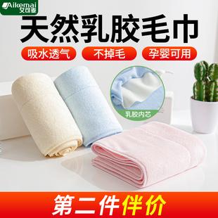 泰国天然乳胶毛巾吸水速干成人儿童洗脸小方巾家用竹纤维不掉毛男