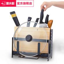 潜水艇厨房置物架多功能架用具锅盖架菜板砧板架子菜收纳架