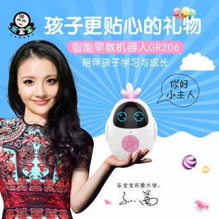 孙茜代言儿童智能机器人玩具语音对话学习故事机小帅人工智能蛋才子小胖早教机高科技陪伴女孩男孩wifi版