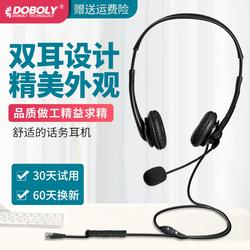 多宝莱 M13话务员专用耳机客服耳麦电话机座机固定电话降噪手机话机台式电脑头戴式外呼销售电销有线带麦
