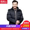 南极人中老年加厚爸爸羽绒服男短款男士冬季父亲装商务大码外套