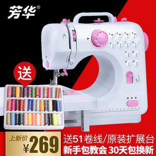 芳华缝纫机505A迷你家用缝纫机电动多功能加强型吃厚锁边
