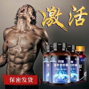 4大瓶玛卡淫羊藿胶囊玛咖片男性保健品成人用品缓解体力疲劳
