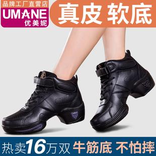 优美妮四季真皮广场舞女鞋中跟高跟软底舞蹈鞋女成人爵士跳舞鞋冬
