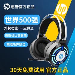 惠普H120G耳机头戴式有线带麦电竞游戏吃鸡专用神器听声辨位耳麦带话筒usb接口高音质重低音台式电脑笔记本